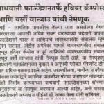 Nav Shakti